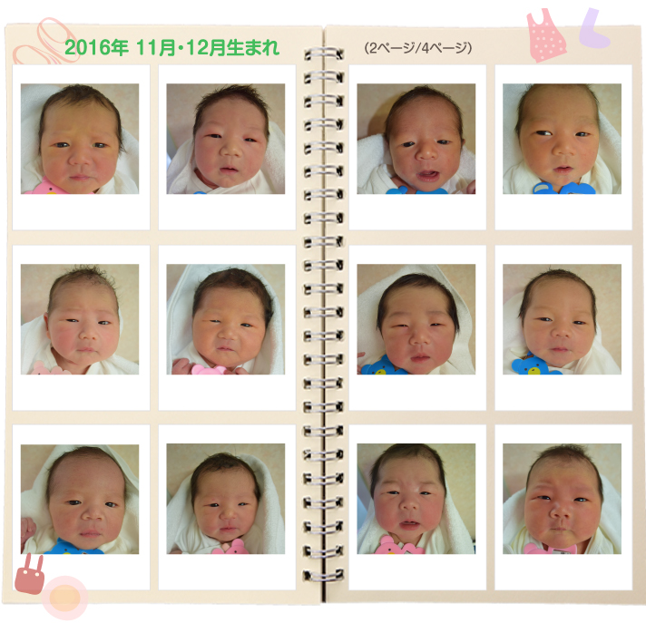 11月12月生まれ