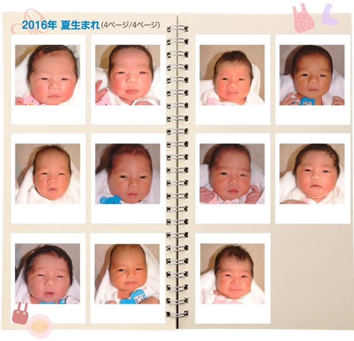 9月10月生まれ