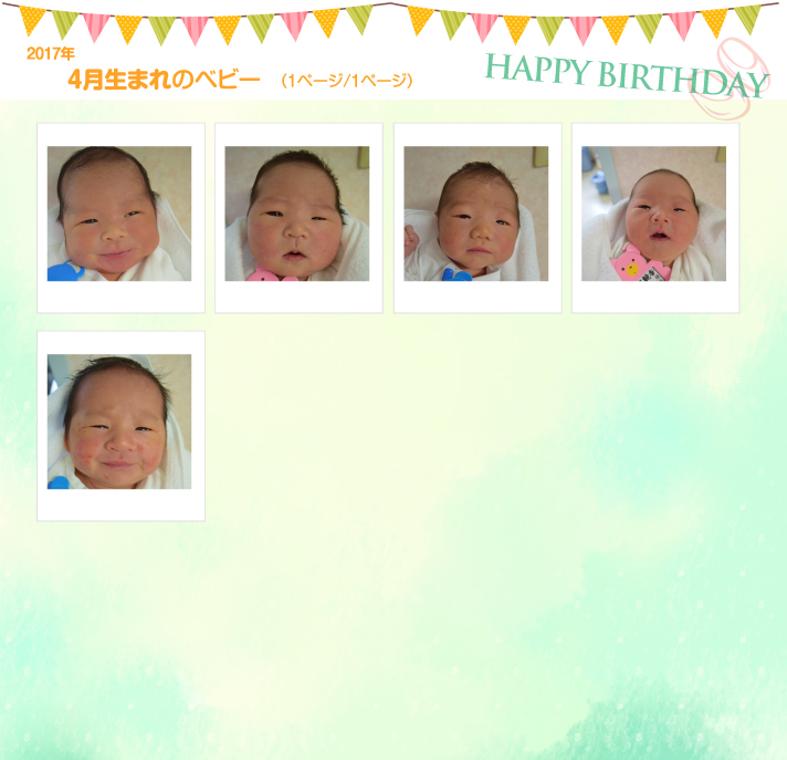 4月生まれ