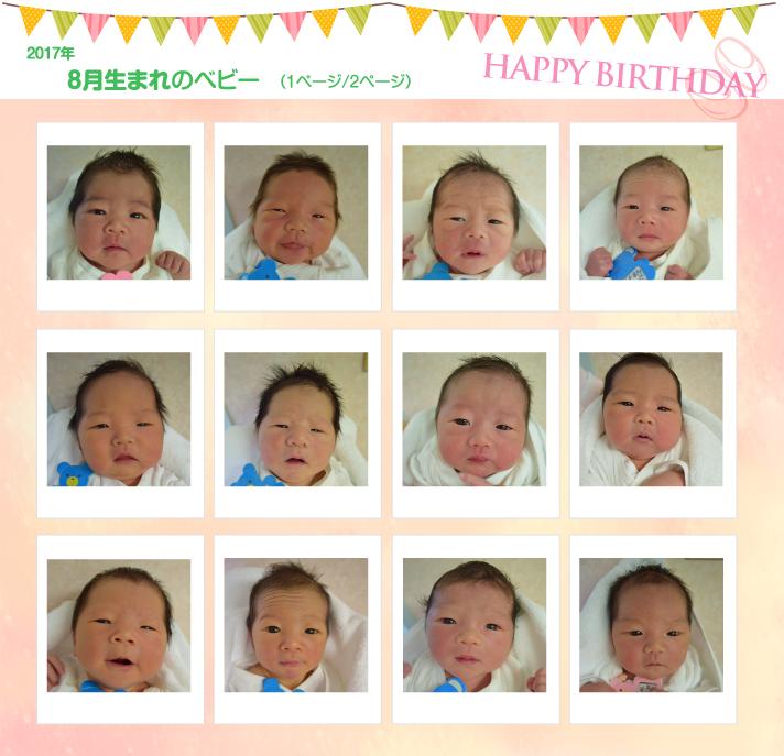 8月生まれ