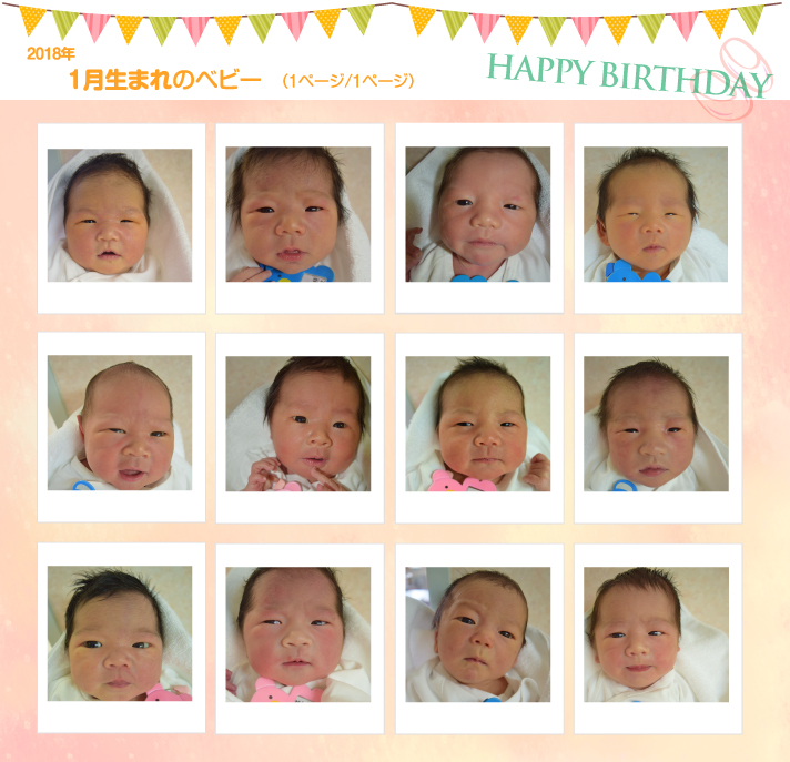 1月生まれ