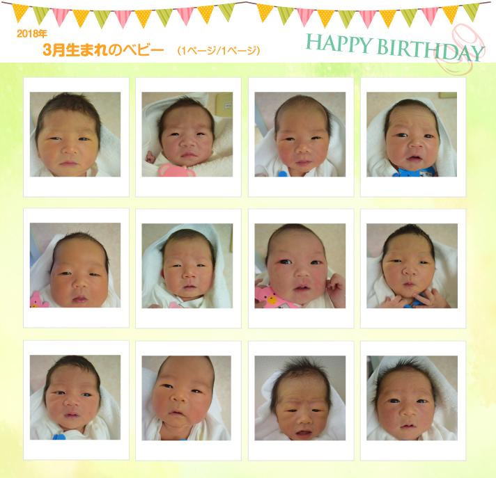 3月生まれ