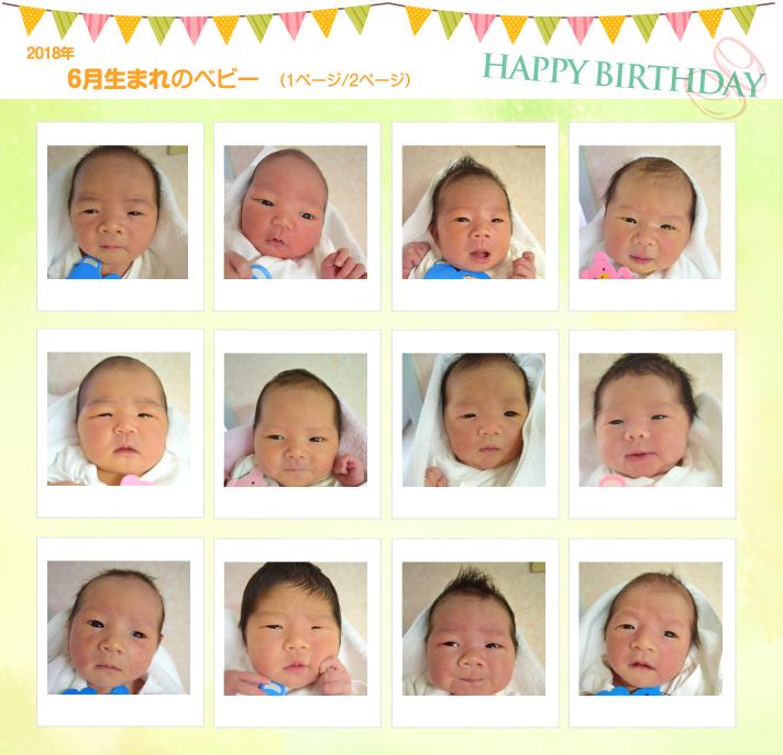 6月生まれ