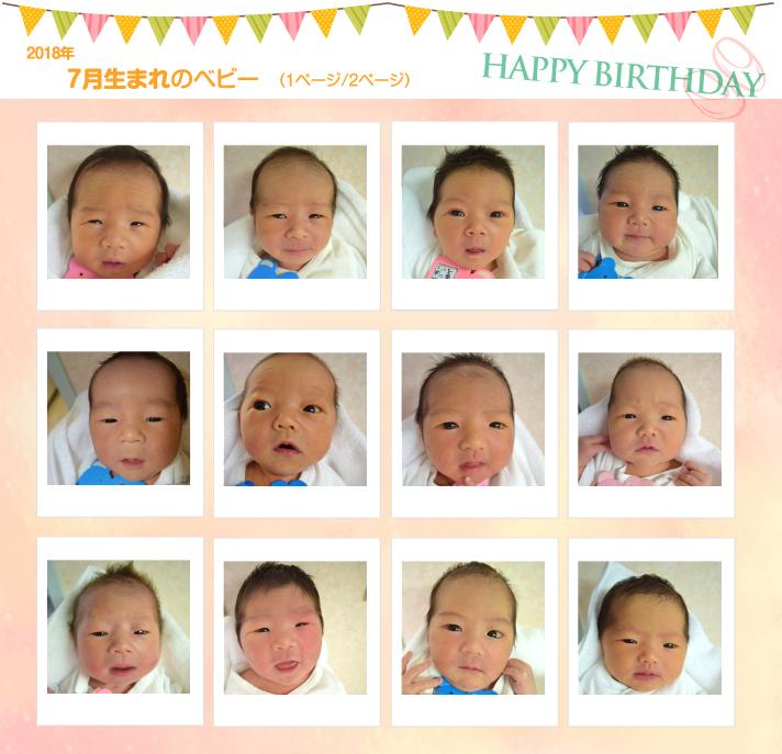 7月生まれ