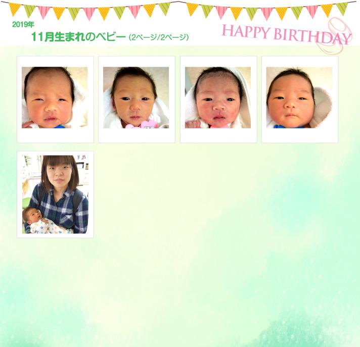 11月生まれ