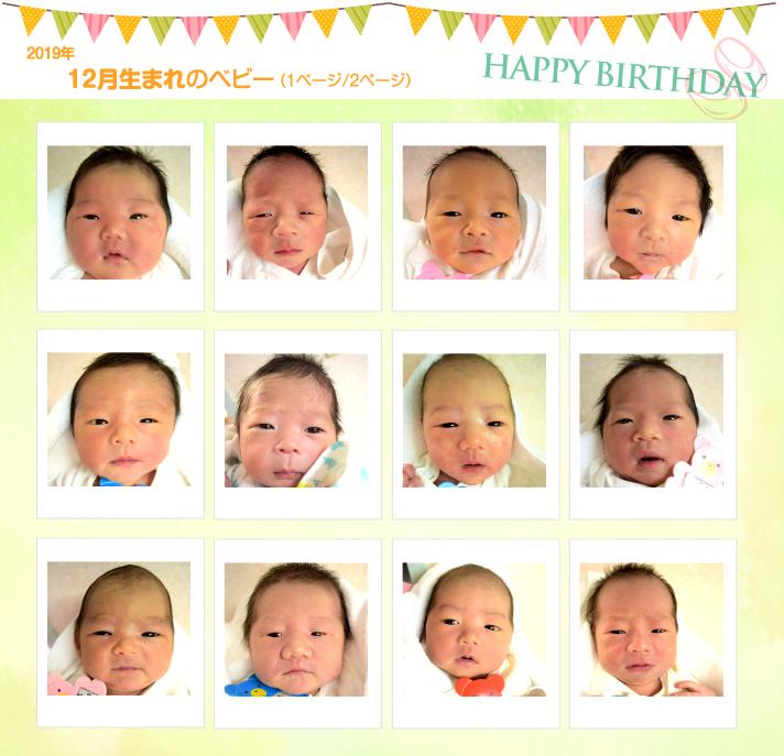 12月生まれ