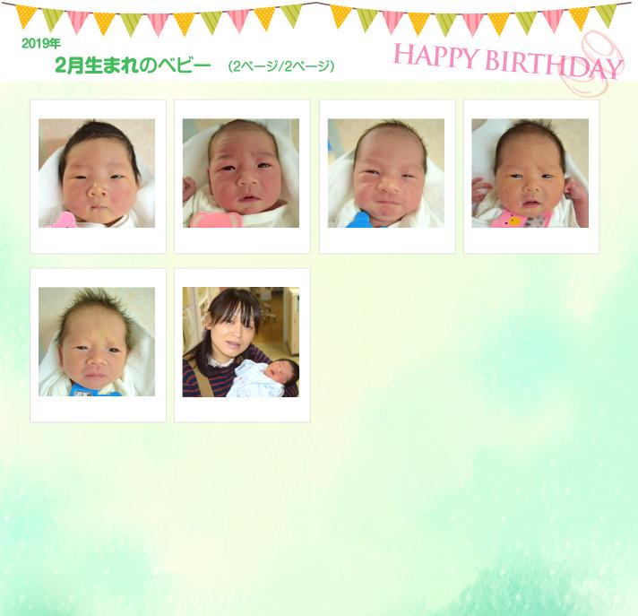2月生まれ