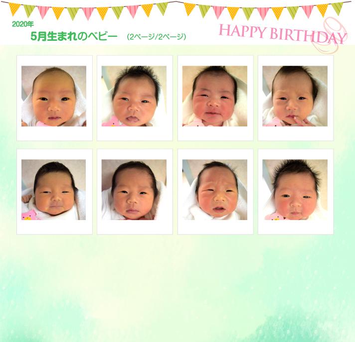 5月生まれ