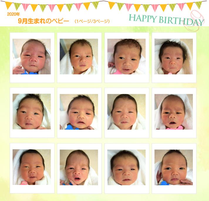 9月生まれ