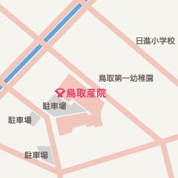 鳥取産院地図